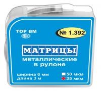 Матрицы металлические в рулоне