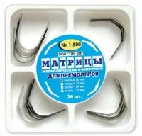 Матрицы контурные металлические  набор 1.500 - 1.510