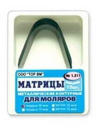 Матрицы контурные металлические для моляров 1.511- 1.517