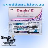 Денталекс-12 8гр