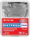 Матрицы металлические замковые плоские 1.301-1.303