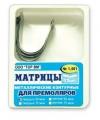 Матрицы контурные металлические для премоляров 1.501-1.506
