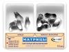 Матрицы контурные секционные металлические 1.097