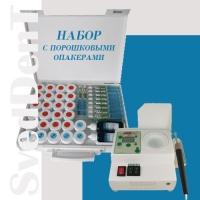 Ультропалин набор с порошковыми опаками