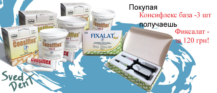 Акция оттискная Консифлекс и цемент для фиксации ФИКСАЛАТ